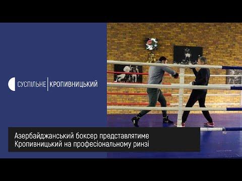 UA: Кропивницький: Азербайджанський боксер представлятиме Кропивницький на професіональному ринзі