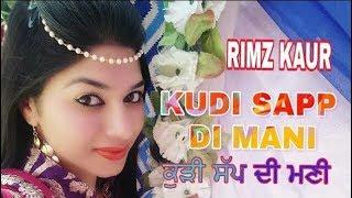 Rimz Kaur   Kudi Sap Di Mani   Latest Punjabi Full Songs 2020   New Top Hits Brand Hd Song 2020