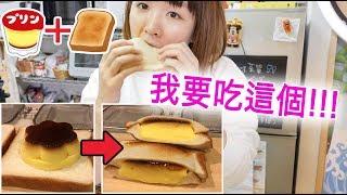 在日本網路上很火熱的布丁熱壓吐司。原來它這麼好吃 ! thumbnail