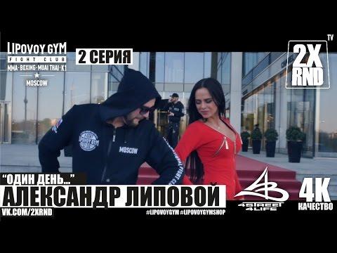 "2X RND ""ОДИН ДЕНЬ"" Александр Липовой ( 2 СЕРИЯ )"