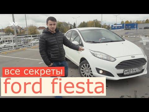 ФОРД ФИЕСТА 2019 / отзыв владельца
