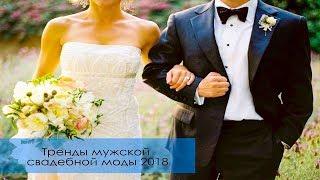 Какой костюм выбрать на свадьбу в 2018 году?