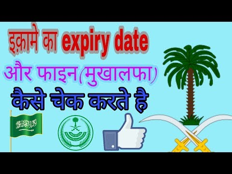 Check Traffic violation and iqama expiry date online in saudi arabia urdu and hindi video tutorial
