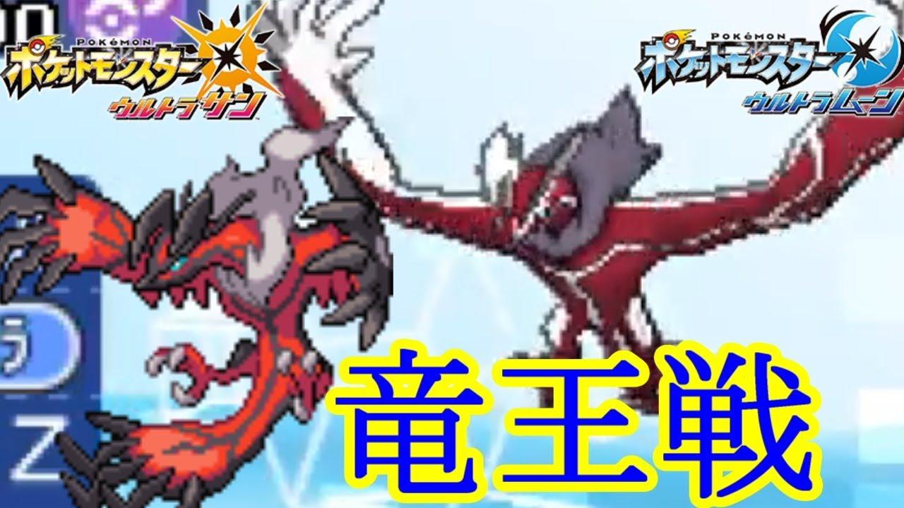 戦 ポケモン 竜王