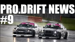 PRO DRIFT NEWS | DRIFT NEWS #9