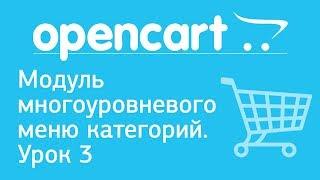 OpenCart. Модуль многоуровневого меню категорий. Урок 3