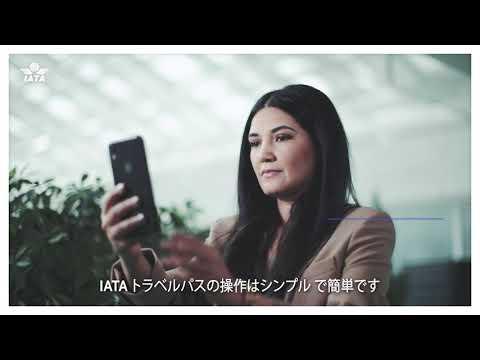 IATA TravelPass  - Japanese subtitles