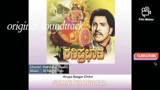 shani prabhava movie song namo namo shaniraja song original soundtrack