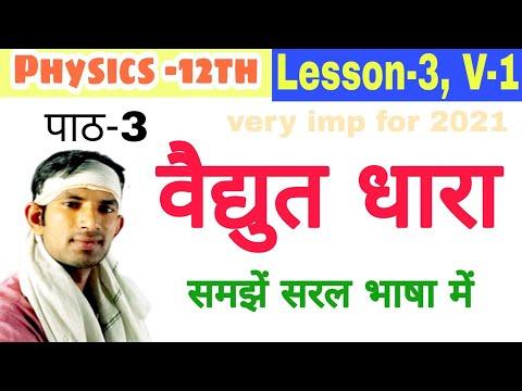12 Physics L3 V1   क्या है विद्युत धारा ?   एम्पियर   विद्युत विसर्जन   Vedhut Dhara    By Manoj Sir