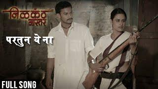 Paratun Ye Na | Full Video Song | Nilkanth Master | Shreya Ghoshal | Javed Ali | Ajay Atul
