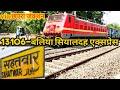 13106-बलिया सियालदह एक्सप्रेस   Arriving at Sahatwar