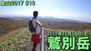 夏登山2017シーズン13日目@鷲別岳】 今回は室蘭まで遠征☆登り納めのつ...
