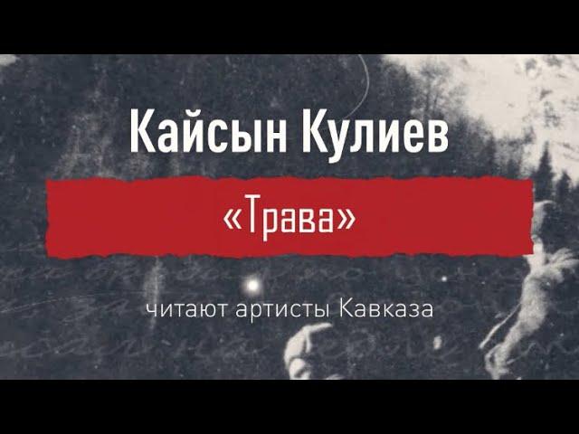 9 мая! Кайсын Кулиев — Трава | Читают артисты Кавказа