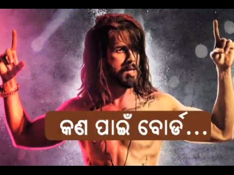 Kana Paain Board - Hindi Movie Udta Punjab To Be Released With  'A' Certification | Views Tonight