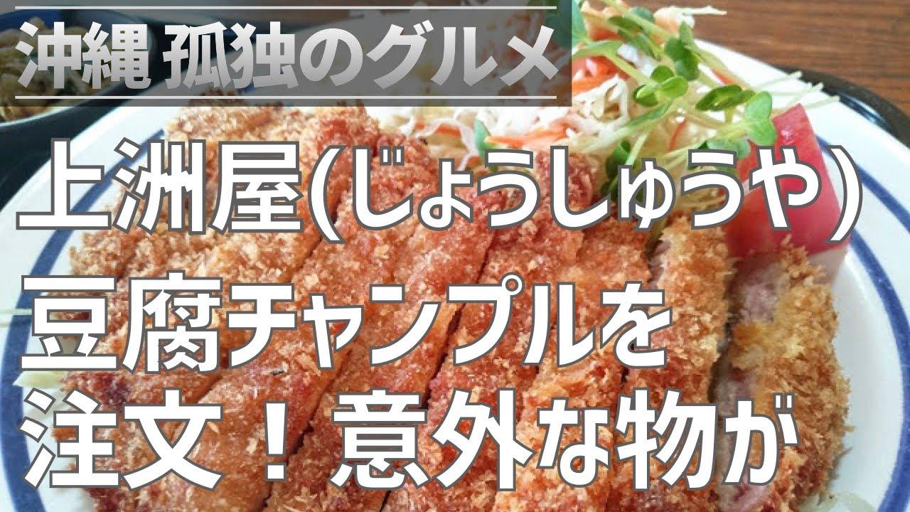 【沖縄孤独のグルメ】うるま市上州家じょうしゅうや2回目!豆腐ちゃんぷるーを注文したら意外な物が!?【クロスカブ】