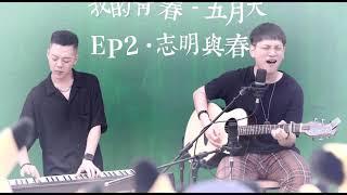 我的青春,五月天EP2 -《志明與春嬌》邱振哲Cover