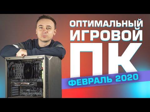 Оптимальный игровой компьютер – Сборка ПК 2020 | Февраль