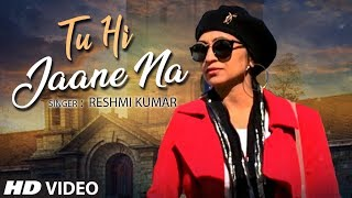 Tu Hi Jaane Na Latest Song | Reshmi Kumar | Nikhil Kamath | Song 2018