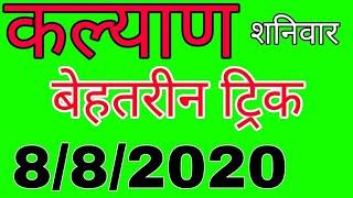 KALYAN MATKA 8/8/2020 | बेहतरीन ट्रिक | Luck satta matka trick | Sattamatka | Kalyan | कल्याण, Today