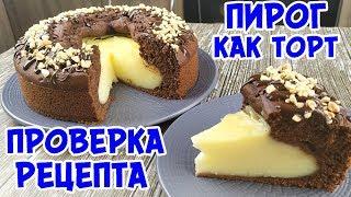 Я Влюбилась в этот Пирог! СУПЕР ВУЛКАН, а может даже ТОРТ