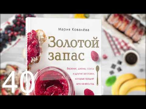 """Книга """"Золотой запас"""""""