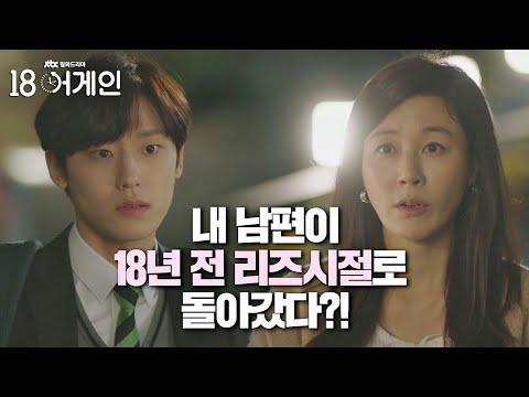 [티저] 남편이 젊어졌다?! 〈18 어게인(18 again)〉 9월 21일 (월) 첫 방송! 김하늘X윤상현X이도현