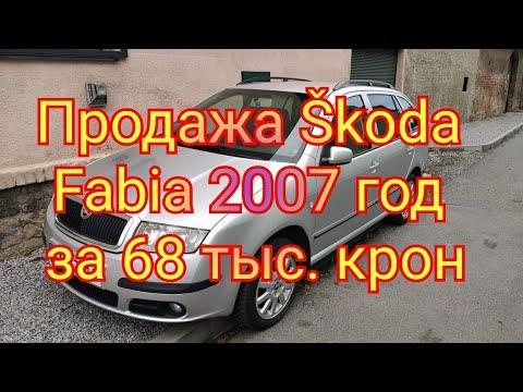 Продажа Skoda Fabia 2007 1.9 Tdi за 68 тыс. крон