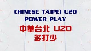 Ice Hockey Power Play   Chinese Taipei U20 Team