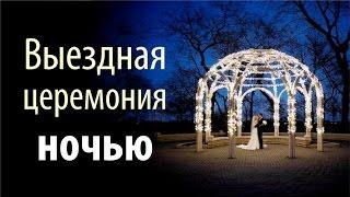 Ночная выездная регистрация – как и зачем? Свадьба ночью