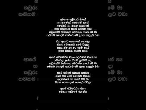 Awasana Premayai Mage (Lyrics) - Dimanka Wellalage