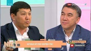Niet (Ниет). Арзан күлкі керек пе?