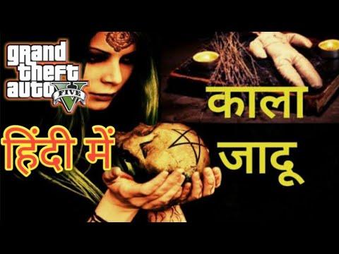 Ultra High Graphics #Gta5 |#Kaala #Jaadu #Kaluwa #Tantrik #Babaji #KiBooty |1080p 60fps 2018 Hindi