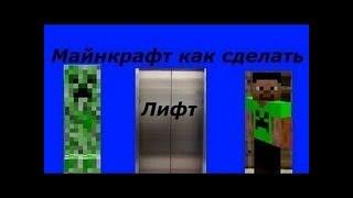 Как сделать лифт в майнкрафт pe 0.14.3(, 2016-05-27T08:26:55.000Z)