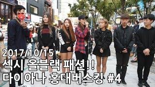 일반인 댄스 총집합!! 다이아나 홍대버스킹 Full #4 (2017/10/15)