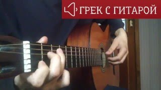 Твои Карие Глаза ( Cover ) + Разбор песни , видеоурок на гитаре