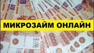 Онлайн заявка на кредит вологда