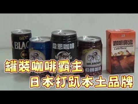 罐裝咖啡霸主 日本打趴本土品牌 | 臺灣蘋果日報 - YouTube