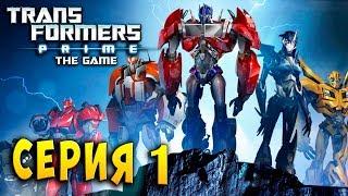 ТЁМНЫЙ ЭНЕРГОН Трансформеры Прайм РУССКАЯ ОЗВУЧКА (Transformers Prime) серия 1 полное прохождение