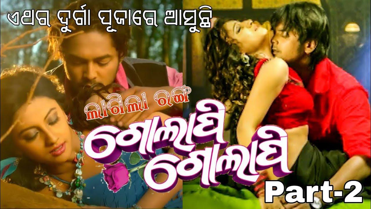 Lagila Ranga Golapi Golapi New Odia Film Official Trailer_Golapi Golapi OdiaFilm Part-2_Amlan & Riya