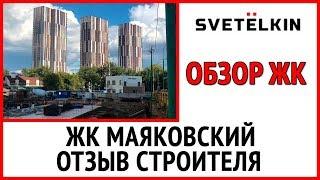Приемка квартиры в ЖК ''Маяковский''. Особенности постройки и расположения ЖК