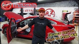Mazda 6 делаем крутой звук на Pride W8!