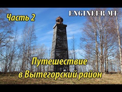 Путешествие в Вытегорский район. Часть 2
