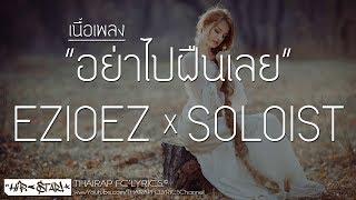 อย่าไปฝืนเลย - EZIOEZ X SOLOIST (เนื้อเพลง)