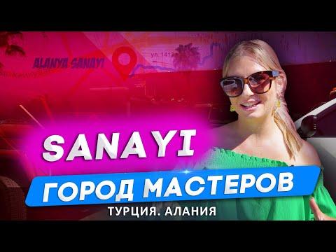 Как обслуживать авто в Алании 2021. Автомобили в Турции. Алания район Sanayi. Недвижимость в Турции.