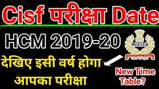 CISF HEAD CONSTABLE EXAM DATE 2020 बडी खबर | Cisf Head Constable Ministerial Exam | Cisf | Sarkari .