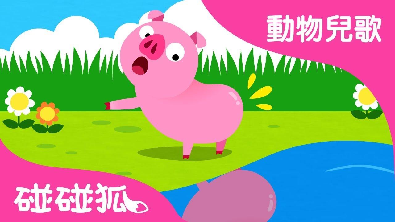 找尾巴 | 動物兒歌 | 碰碰狐pinkfong!兒童兒歌