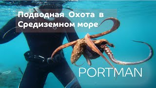 Подводная охота в Средиземном море Осьминоги Дорадо Угри