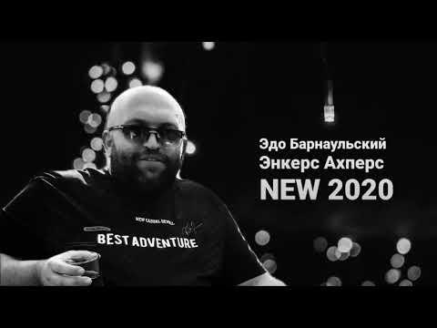 Edo Barnaulskiy @nkers Axpers //NEW 2020// Эдо Барнаульский Энкерс Ахперс