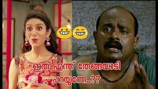 Priya Prakash Varrier New ad Troll Video |Jibin Raju