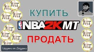 #Купить или #продать #MT #NBA #2K19 #2K20 #монеты #внутриигровую #валюту